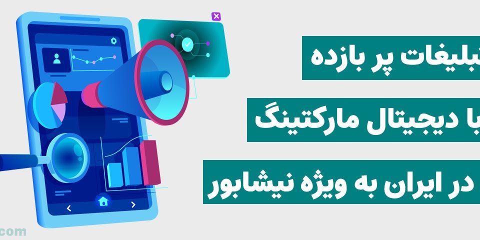 digital-marketing-in-Neyshabur